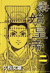 秦始皇帝(2)