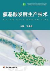 氨基酸发酵生产技术