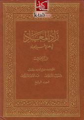زاد المعاد في هدي خير العباد - الجزء الرابع