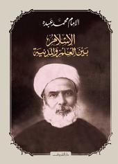 الإسلام بين العلم والمدنية