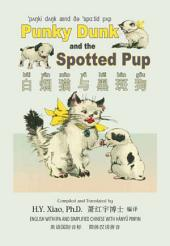 10 - Punky Dunk and the Spotted Pup (Simplified Chinese Hanyu Pinyin with IPA): 白烟猫与花斑狗(简体汉语拼音加音标)
