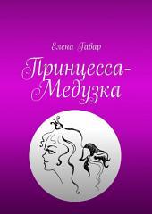 Принцесса-Медузка