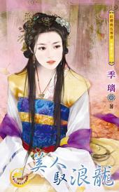 美人馭浪龍~帝妻之四《限》: 禾馬文化紅櫻桃系列498