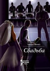 Свадьба (сборник)