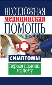 Неотложная медицинская помощь: симптомы, первая помощь на дому