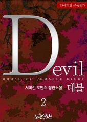 데블 (Devil) 2 (완결)