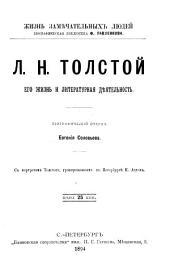 Л. Н. Толстой: его жизнь и литературная дѣятельность
