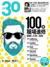 30雜誌2016年9月號: 100種職場進修 翻轉人生第二曲線