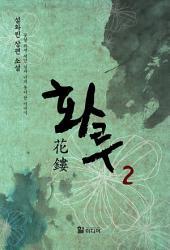 화루 2 (완결): 꽃잎 위에 새긴 님과 나의 못다 한 이야기