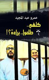 كلهم.. طلعوا.. براءة؟!: أشعار بالعامية المصرية