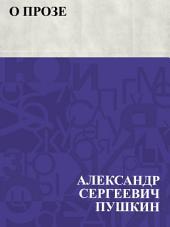 О прозе: Полное собрание сочинений с критикой