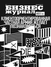 Бизнес-журнал, 2014/08: Москва