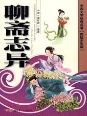中国文学经典名著(美绘少年版)?聊斋志异