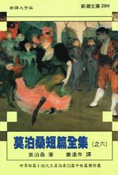 莫泊桑短篇全集(之六): 新潮文庫398