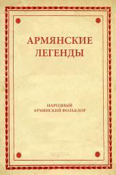 Армянские легенды