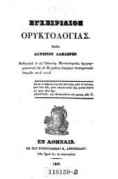 Encheiridion oryktologias [Handbuch der Oryktologie]