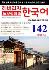 槓桿韓國語學習週刊第142期: 最豐富的韓語自學教材