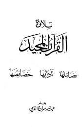 تلاوة القرآن المجيد