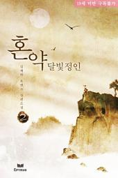 혼약, 달빛 정인 2/2(개정판)