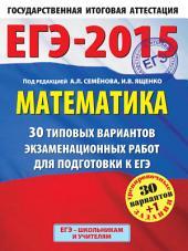 ЕГЭ-2015. Математика. 30 типовых вариантов экзаменационных работ для подготовки к ЕГЭ