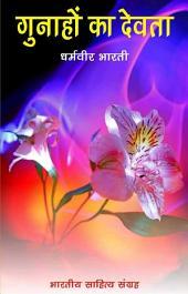 गुनाहों का देवता (Hindi Sahitya): Gunahon Ka Devta (Hindi Novel)