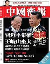 《中國密報》第28期: 習近平集權 危險 王岐山坐大 震主