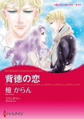 背徳の恋: ハーレクインコミックス