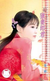 獵妻郎君~七星君傳奇之五 《限》: 禾馬文化甜蜜口袋系列573