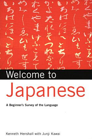 Welcome to Japanese PDF