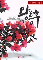 [세트] 왕릉후 (王陵吼) (전2권/완결)