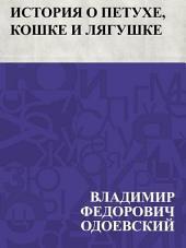 История о петухе, кошке и лягушке: Рассказ провинциала Димитрию В. Путяте