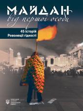 Майдан від першої особи: 45 історій Революції гідності