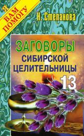 [Вып.] 13. Заговоры сибирской целительницы