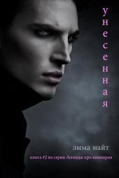 Унесенная (Книга #2 в серии Легенды о вампирах)