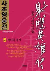 사조영웅전(射雕英雄傳) 5. 악비의 유서