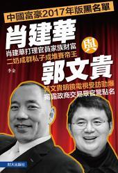 《肖建華與郭文貴》: 中國富豪2017年版黑名單