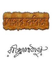 শেষের কবিতা (Bengali)