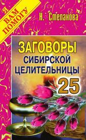 [Вып.] 25. Заговоры сибирской целительницы