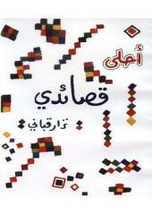 أحلى قصائدي: نزار قباني