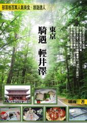 東京──騎遇‧輕井澤,2015年不一樣的東京遊