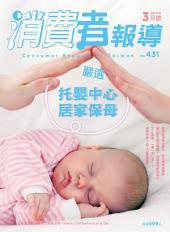 消費者報導431期: 嚴選托嬰中心 居家保母