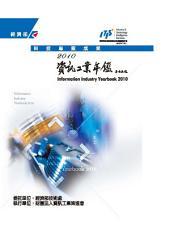 2010 資訊工業年鑑