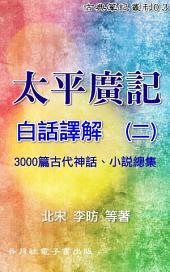 太平廣記(二): 3000篇古代神話小說總集