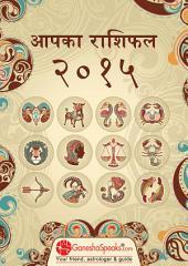 आपका राशिफल २०१५: Your Zodiac Horoscope by GaneshaSpeaks.com - 2015