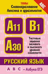 Русский язык. Темы «Словообразование», «Лексика и фразеология». Тестовые задания базового и высокого уровней сложности: А11, А30, В1