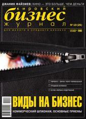 Бизнес-журнал, 2005/19: Кировская область