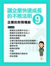 讓企業快速成長的不敗法則(9)企業的財務機能【千華影音書】