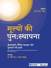 Mulyo Ki Punahsthapna: Imaandari, Naitik Vyavhaar aur Sushasan ki Kunji