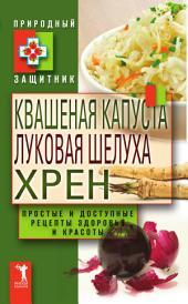 Квашеная капуста, луковая шелуха, хрен: простые и доступные рецепты здоровья и красоты