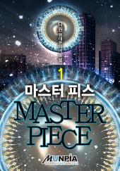 마스터 피스(MASTER PIECE) 1권